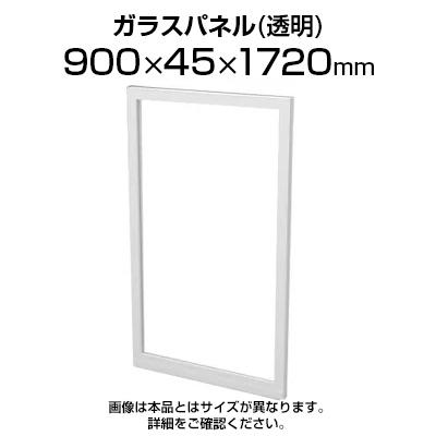 TFパネル透明ガラス TF-0917G W4 幅900×奥行45×高さ1720mm