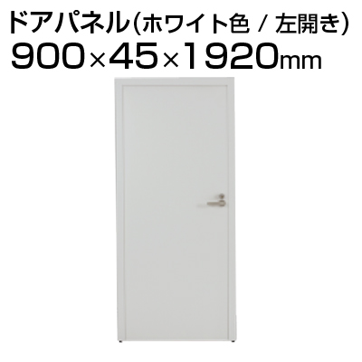 TFドアパネル TF-0919D-L W4 幅900×奥行45×高さ1920mm