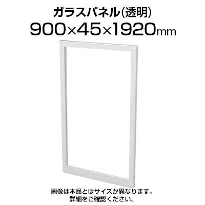 TFパネル透明ガラス TF-0919G W4 幅900×奥行45×高さ1920mm