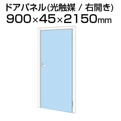 TFドアパネル TF-0921DQ-R W4 幅900×奥行45×高さ2150mm