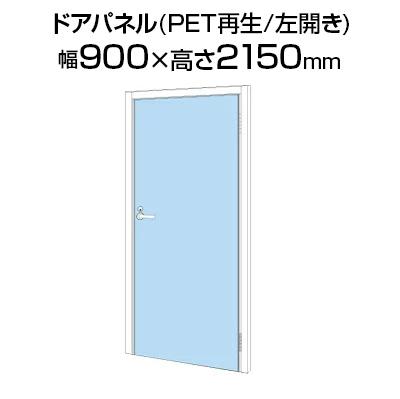 TFドアパネル TF-0921DR-L W4 幅900×奥行45×高さ2150mm
