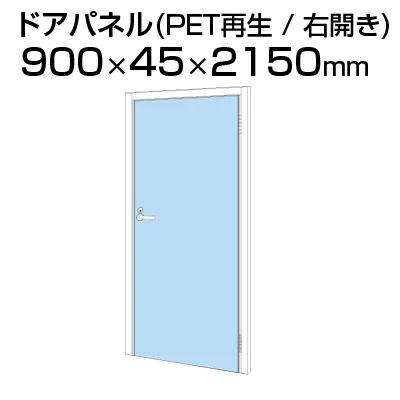TFドアパネル TF-0921DR-R W4 幅900×奥行45×高さ2150mm