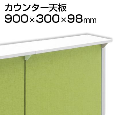 日本最級 TF W4 カウンター天板 TF-09CT TF W4 TF-09CT 幅900×奥行300×高さ98mm, 羽島郡:4c804028 --- canoncity.azurewebsites.net