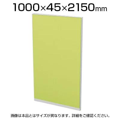 TFパネル(光触媒) TF-1021Q W4 幅1000×奥行45×高さ2150mm