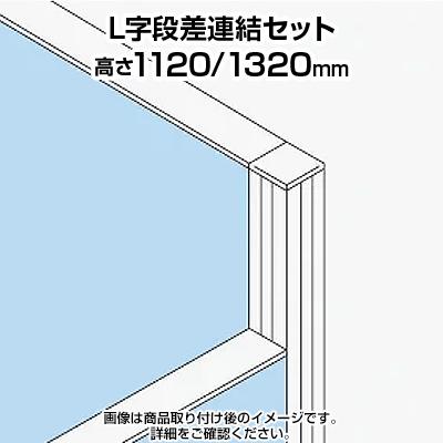 TF L字段差連結セット TF-1113DS-L W4 幅48×奥行48×高さ1320mm