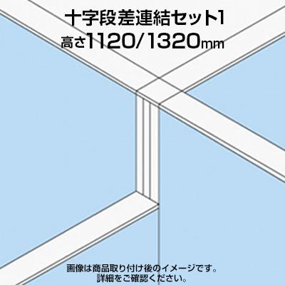 TF 十字段差連結セット1 TF-1113DS-X1 W4 幅48×奥行48×高さ1320mm