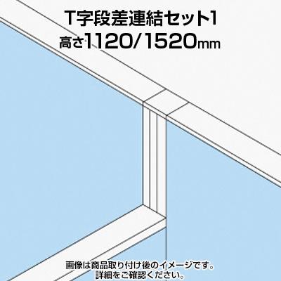 TF T字段差連結セット1 TF-1115DS-T1 W4 幅48×奥行48×高さ1520mm