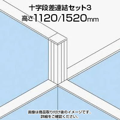 TF 十字段差連結セット3 TF-1115DS-X3 W4 幅48×奥行48×高さ1520mm