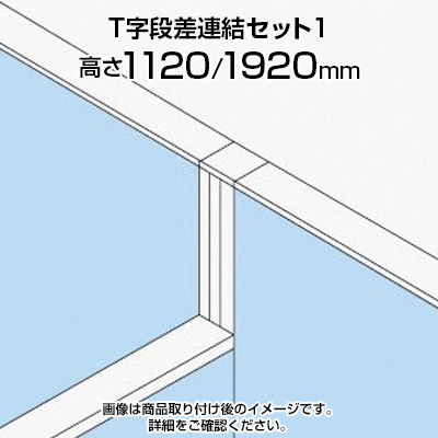 TF T字段差連結セット1 TF-1119DS-T1 W4 幅48×奥行48×高さ1920mm