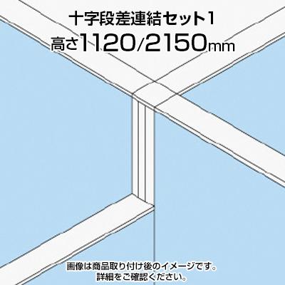 TF 十字段差連結セット1 TF-1121DS-X1 W4 幅48×奥行48×高さ2150mm