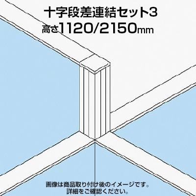【期間限定お試し価格】 TF 十字段差連結セット3 TF-1121DS-X3 TF-1121DS-X3 W4 TF W4 幅48×奥行48×高さ2150mm, ミナミムログン:9a7912df --- canoncity.azurewebsites.net