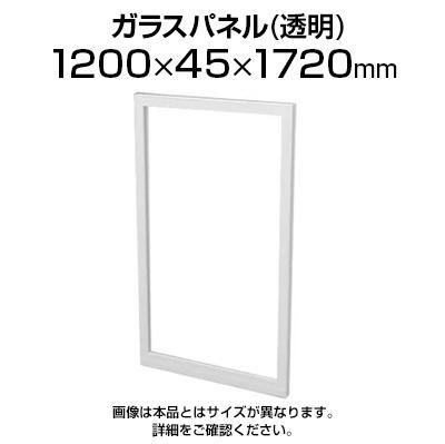 TFパネル透明ガラス TF-1217G W4 幅1200×奥行45×高さ1720mm