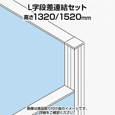 TF L字段差連結セット TF-1315DS-L W4 幅48×奥行48×高さ1520mm