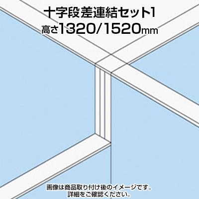 TF 十字段差連結セット1 TF-1315DS-X1 W4 幅48×奥行48×高さ1520mm