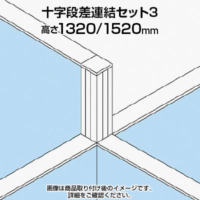 TF 十字段差連結セット3 TF-1315DS-X3 W4 幅48×奥行48×高さ1520mm