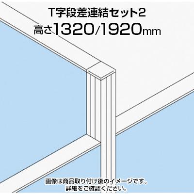 TF T字段差連結セット2 TF-1319DS-T2 W4 幅48×奥行48×高さ1920mm