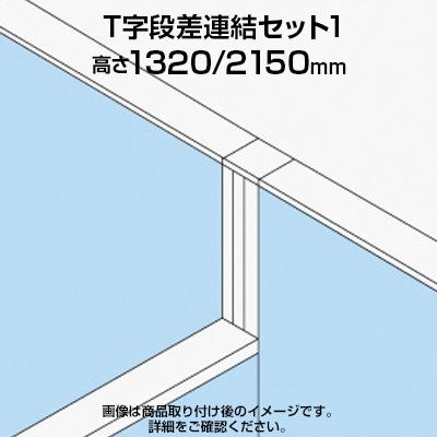 TF T字段差連結セット1 TF-1321DS-T1 W4 幅48×奥行48×高さ2150mm