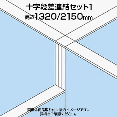 TF 十字段差連結セット1 TF-1321DS-X1 W4 幅48×奥行48×高さ2150mm