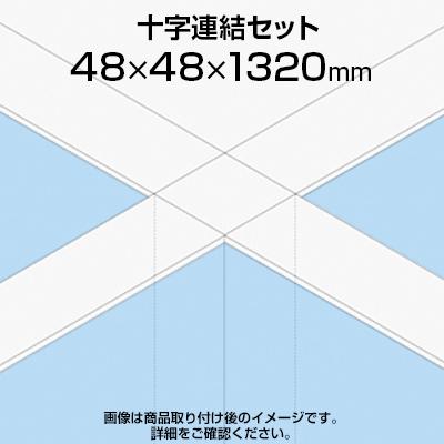 TF 十字連結セット高さ同位置 TF-13RP-X W4 幅48×奥行48×高さ1320mm