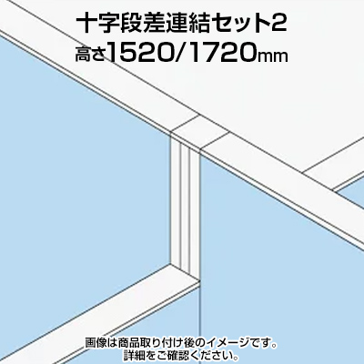 TF 十字段差連結セット2 TF-1517DS-X2 W4 幅48×奥行48×高さ1720mm