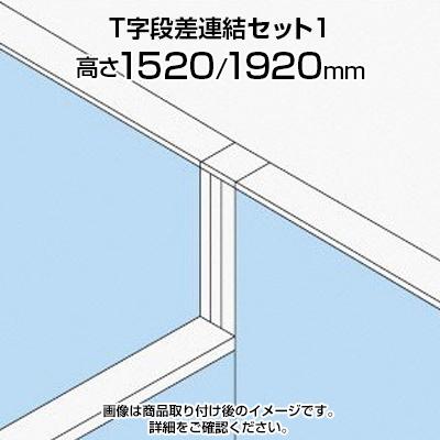 TF T字段差連結セット1 TF-1519DS-T1 W4 幅48×奥行48×高さ1920mm