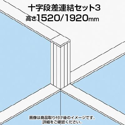 TF 十字段差連結セット3 TF-1519DS-X3 W4 幅48×奥行48×高さ1920mm
