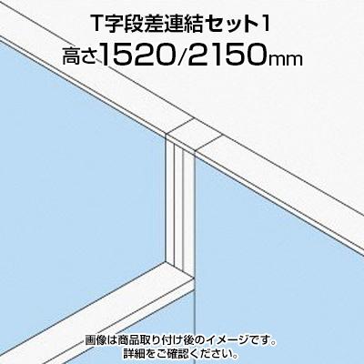 TF T字段差連結セット1 TF-1521DS-T1 W4 幅48×奥行48×高さ2150mm