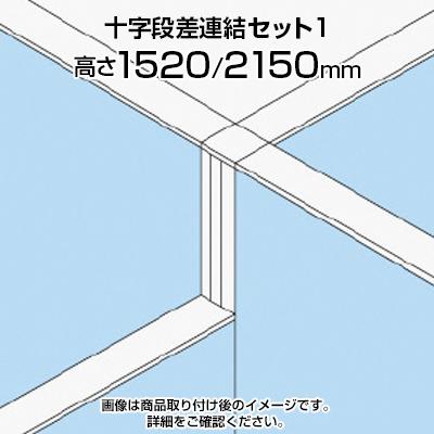 TF 十字段差連結セット1 TF-1521DS-X1 W4 幅48×奥行48×高さ2150mm