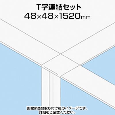 TF T字連結セット高さ同位置 TF-15RP-T W4 幅48×奥行48×高さ1520mm