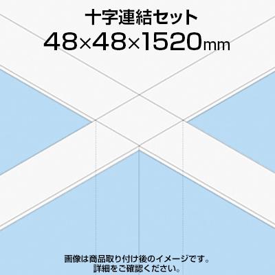 TF 十字連結セット高さ同位置 TF-15RP-X W4 幅48×奥行48×高さ1520mm