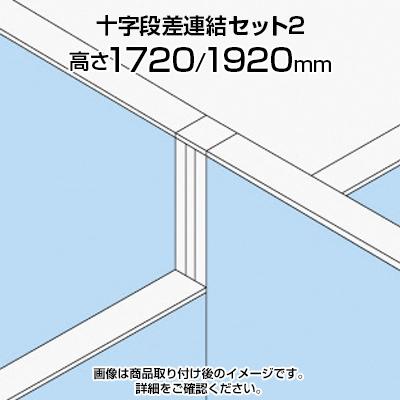 TF 十字段差連結セット2 TF-1719DS-X2 W4 幅48×奥行48×高さ1920mm