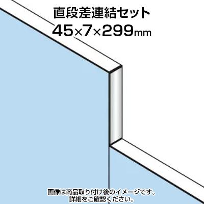 TF直段差連結セットTF-1921DS-C W4 幅45×奥行7×高さ299mm
