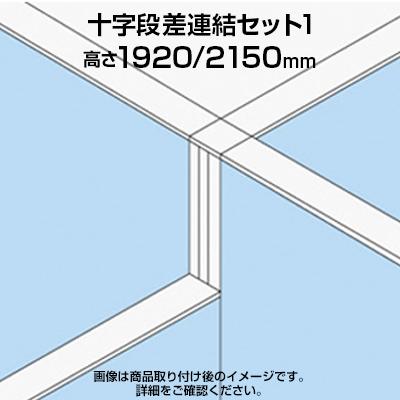 TF 十字段差連結セット1 TF-1921DS-X1 W4 幅48×奥行48×高さ2150mm