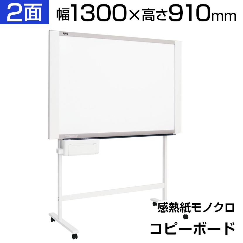 プラス コピーボード 1300×910 感熱紙モノクロタイプ ボード2面/VI-K-10S-ST1300mm 910mm 電子黒板 電子ホワイトボード 印刷可能 感熱紙 プリンタ付き 手送りシート