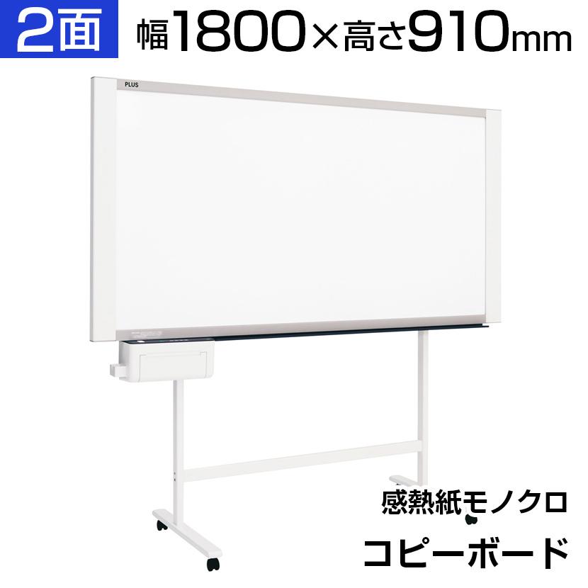 PLUS (プラス) コピーボード 1800×910 感熱紙モノクロワイドタイプ ボード2面/VI-K-10W-ST1800mm 910mm 電子黒板 電子ホワイトボード 印刷可能 感熱紙 プリンタ付き 手送りシート white borad