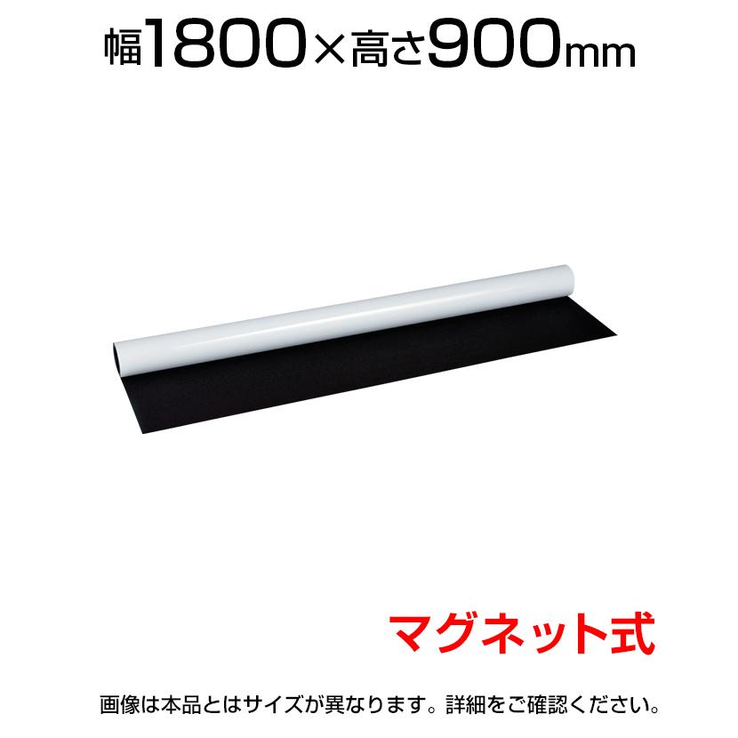 薄型軽量ホワイトボードシート マグネットシート 1800×900 マグネット対応 マーカー付き(黒・赤) VNM-1809 180cm 90cm 1800mm 900mm ホワイトボード シート トレイ付き イレーサー付き 貼り付け 持ち運び 掲示板 薄型 軽量