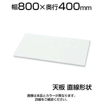 XF STORAGE 天板 直線形状 幅800×奥行400×高さ20mm/L5-G80T