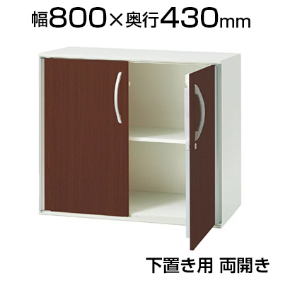 XF STORAGE 両開き保管庫 木目扉下置き 幅800×奥行430×高さ700mm/XS-70A-W