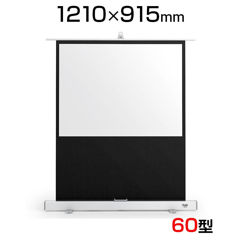PLUS(プラス) プロジェクタースクリーン フロアタイプスクリーン 60型(1220×915mm) ケース一体型 軽量・コンパクト設計 幅1510×奥行360×高さ1710mm