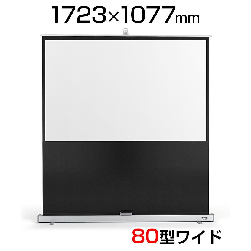 PLUS(プラス) プロジェクタースクリーン フロアタイプスクリーン 80ワイド型(1723×1077mm) ケース一体型 軽量・コンパクト設計 幅1873×奥行360×高さ2010mm