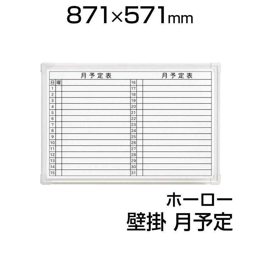 プラス ホワイトボード LB2 壁掛け ホーロー 月予定 900×600 横書き マグネット対応 マーカー付き イレーサー付き VI-LB2-230SHWT PLUS 90cm 60cm 900mm 600mm 月予定表 会社 カレンダー スケジュールボード
