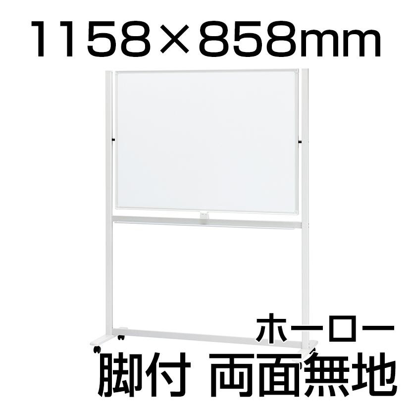 プラス ホワイトボード LB2 1158×858 無地 両面 脚付き ニッケルホーロー製 1346×594×1800 マーカー付き イレーサー付き クリーナー付きマグネット対応 1346mm 594mm 1800mm アルミ ニッケルホーロー キャスター付き ガラスコーティング white board 白板