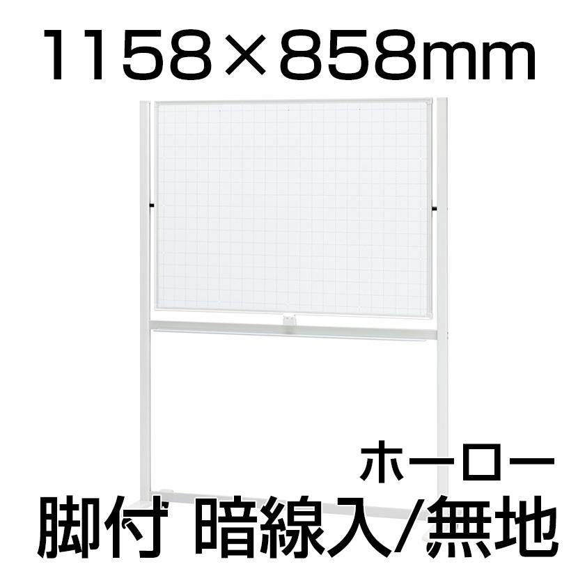 プラス ホワイトボード LB2 1158×858 暗線/無地 両面 脚付き ニッケルホーロー製 1346×594×1800 マーカー付き イレーサー付き クリーナー付きマグネット対応 1346mm 594mm 1800mm アルミ ニッケルホーロー キャスター付き ガラスコーティング white board 白板
