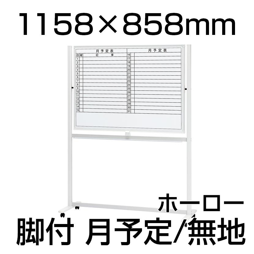 プラス ホワイトボード LB2 1158×858 月予定/無地 両面 脚付き ニッケルホーロー製 1346×594×1800 マーカー付き イレーサー付き クリーナー付きマグネット対応 1346mm 594mm 1800mm アルミ ニッケルホーロー キャスター付き ガラスコーティング white board 白板