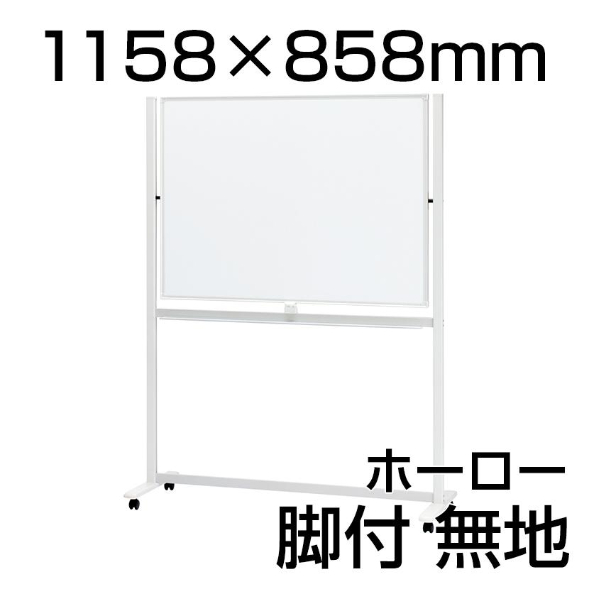 プラス ホワイトボード LB2 1158×858 無地 片面 脚付き ニッケルホーロー製 1346×594×1800 マーカー付き イレーサー付き クリーナー付きマグネット対応 1346mm 594mm 1800mm アルミ ニッケルホーロー キャスター付き ガラスコーティング white board 白板