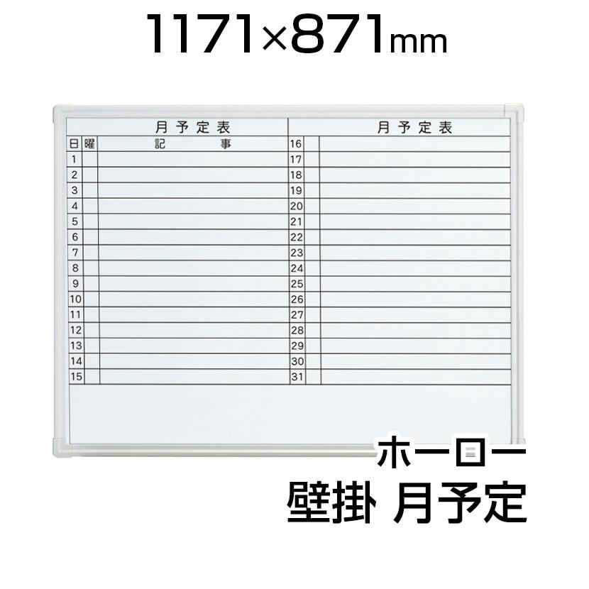 プラス ホワイトボード LB2 壁掛け ホーロー 月予定 1200×900 横書き マグネット対応 マーカー付き イレーサー付き VI-LB2-340SHWT PLUS 120cm 90cm 1200mm 900mm 月予定表 会社 カレンダー スケジュールボード white board 白板 オフィス用品 掲示用品