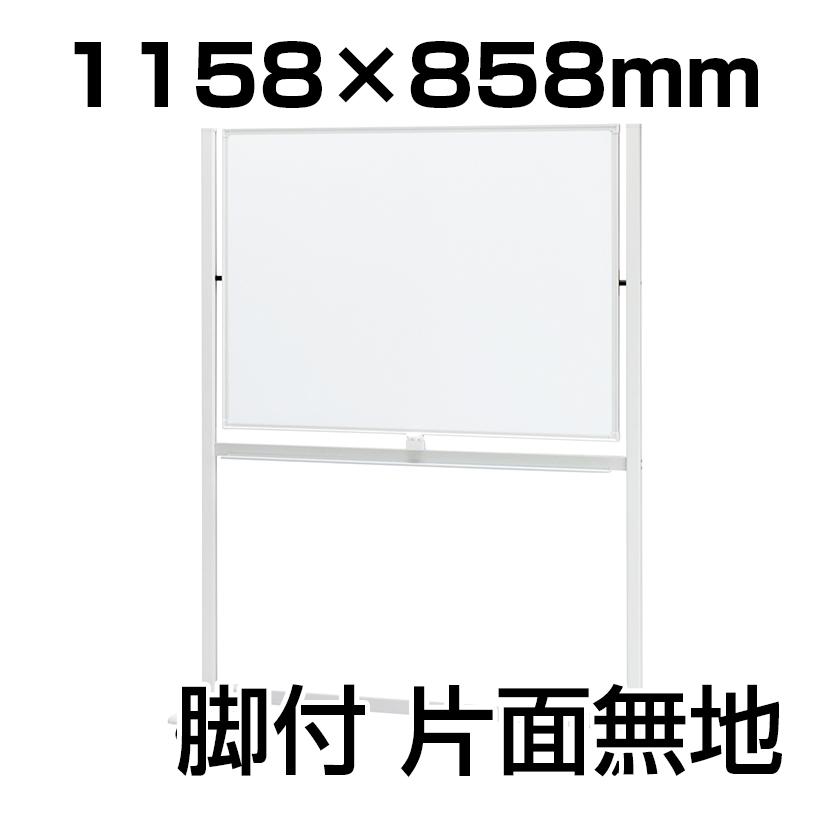 プラス ホワイトボード LB2 1160×862 片面 脚付き 無地 マグネット対応 マーカー付き イレーサー付き VI-LB2-340SSAPLUS キャスター付き クリーナー付き 1160mm 862mm 1800mm 掲示板 white board 白板 オフィス用品 掲示用品
