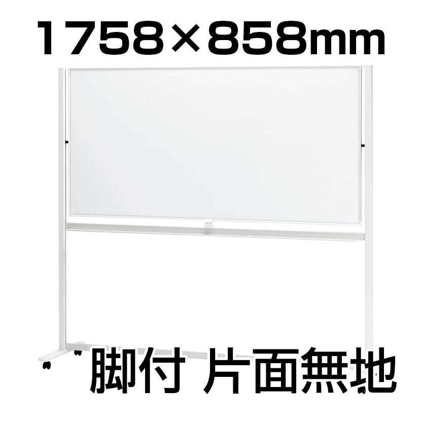 プラス ホワイトボード LB2 1758×858 片面 脚付き 無地 マグネット対応 マーカー付き イレーサー付き VI-LB2-360SSAPLUS キャスター付き クリーナー付き 1758mm 858mm 掲示板 white board 白板 オフィス用品 掲示用品