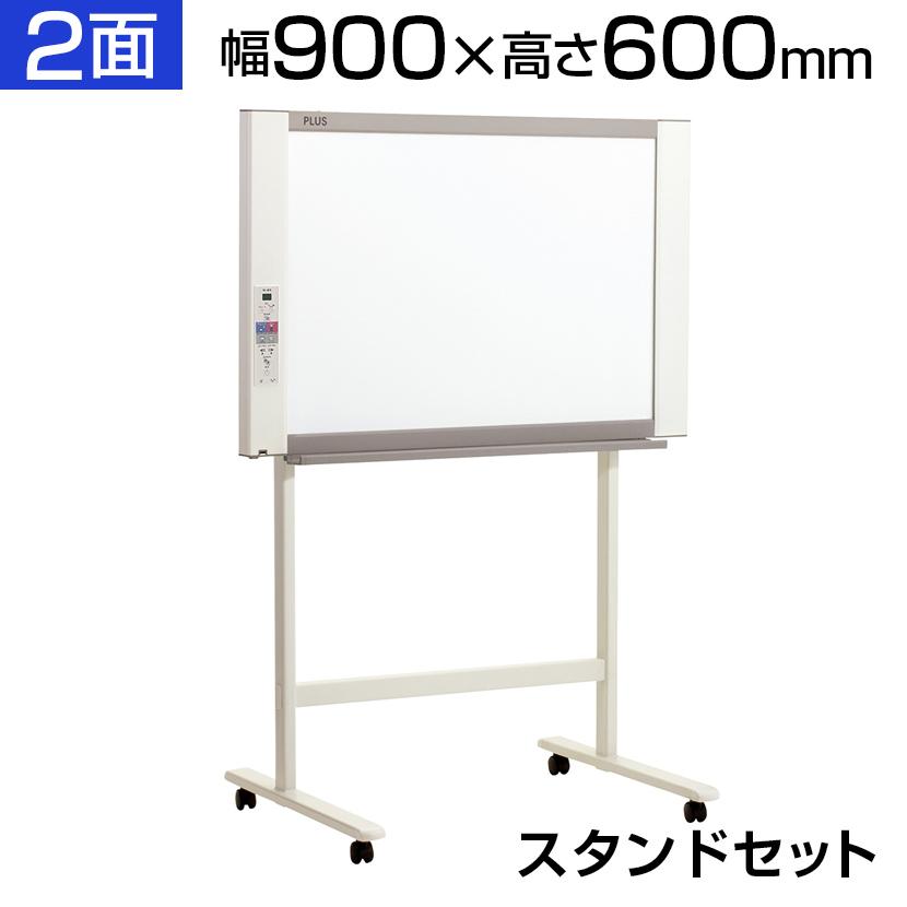 プラス ネットワークボード コピーボード 900×600 スタンドセット ボード2面/N-21J-STPLUS 90cm 60cm 900mm 600mm 電子黒板 電子ホワイトボード USB対応 LAN対応 スマートフォン対応 タブレット対応 転送可能 印刷可能 コンパクトサイズ white board