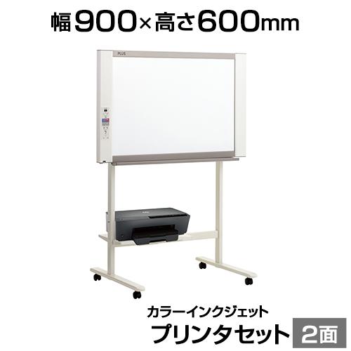 プラス ネットワークボード コピーボード 900×600 スタンドセット ボード2面/VI-N-21JIPLUS 90cm 60cm 900mm 600mm 電子黒板 電子ホワイトボード USB対応 LAN対応 スマートフォン対応 タブレット対応 転送可能 印刷可能 コンパクトサイズ white board